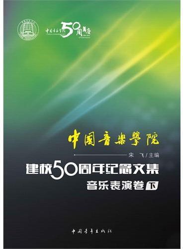 中国音乐学院·建校50周年纪念文集音乐表演卷(下)
