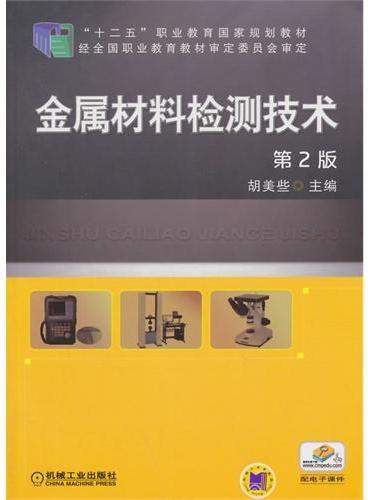 """金属材料检测技术(第2版,""""十二五""""职业教育国家规划教材)"""