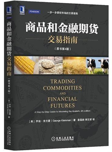 商品和金融期货交易指南(原书第4版,交易商品和金融期货的畅销书、有效的问题解决指南,针对当前市场现状、策略和趋势,全面更新5大章节)