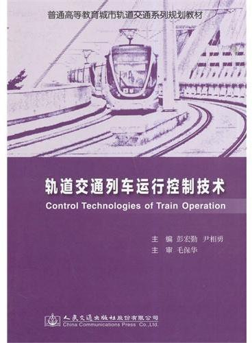 轨道交通列车运行控制技术