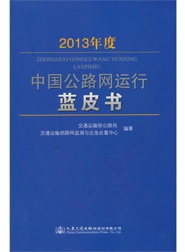 2013年度中国公路网运行蓝皮书