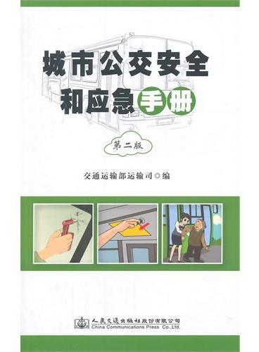 城市公交安全和应急手册(第二版)