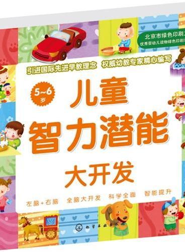 儿童智力潜能大开发(5~6岁)