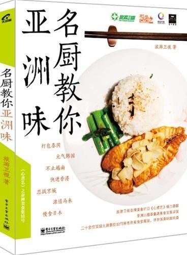 名厨教你亚洲味