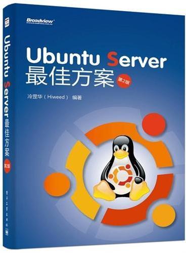 Ubuntu Server 最佳方案(第2版)