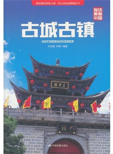 探访美丽中国·古城古镇