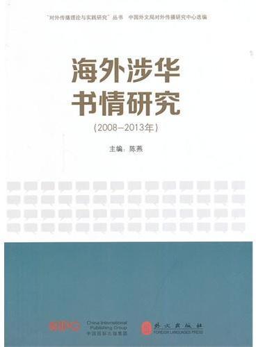 海外涉华书情研究(2008-2013年)