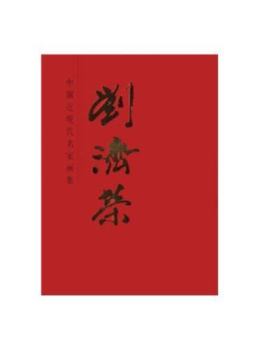 中国近现代名家画集·刘济荣#