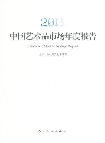2013中国艺术品市场年度报告
