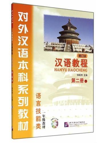 汉语教程·第二册(修订本)下