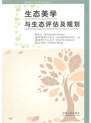 生态美学与生态评估及规划