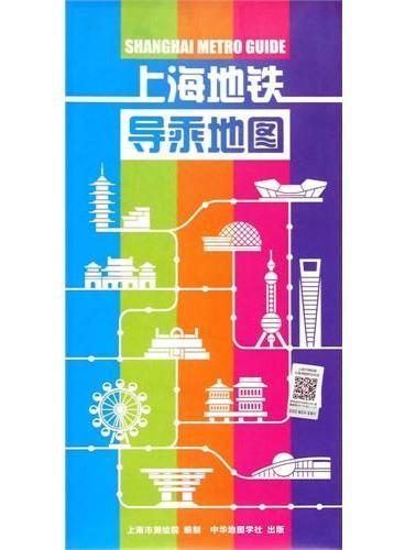 上海地铁导乘地图