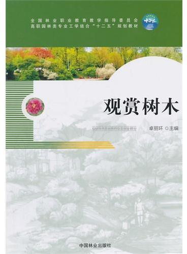 观赏树木(十二五职业教育)