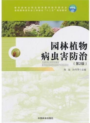 园林植物病虫害防治(高职高专)(第2版)(2-1)