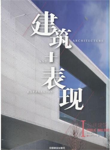 2014建筑+表现1—公共建筑