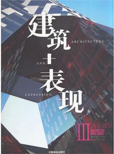 2014建筑+表现3—商业建筑