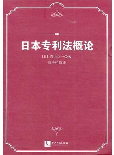 日本专利法概论