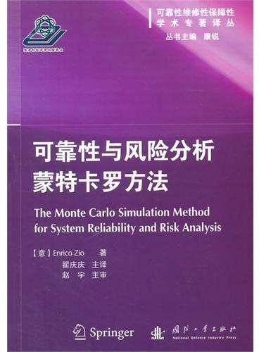 可靠性与风险分析蒙特卡罗方法