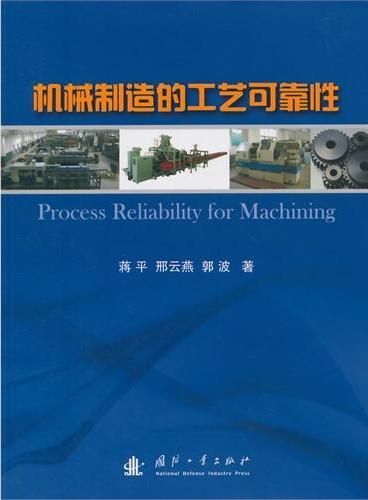 机械制造的工艺可靠性