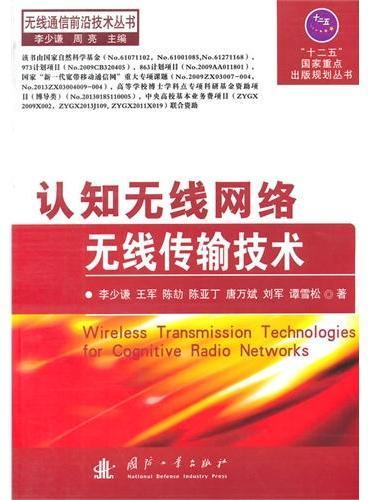认知无线网络无线传输技术