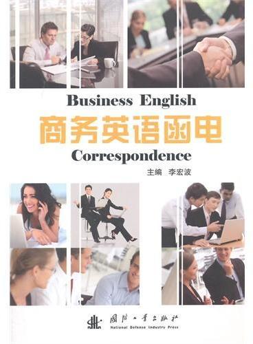 商务英语函电