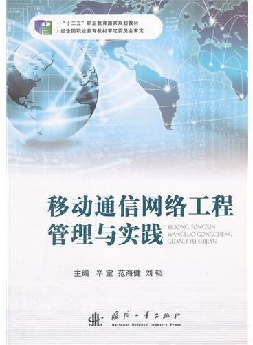 移动通信网络工程管理与实践