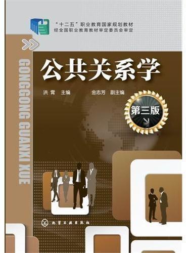 公共关系学(洪霄)(第三版)