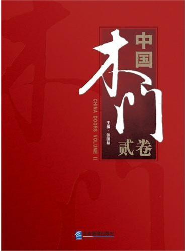 中国木门贰卷