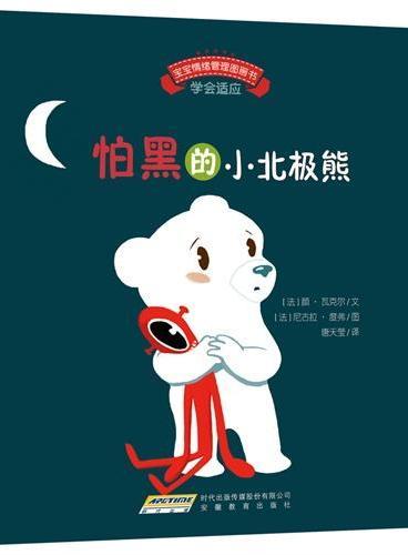 宝宝情绪管理图画书?勇敢自信不怯懦系列:怕黑的小北极熊