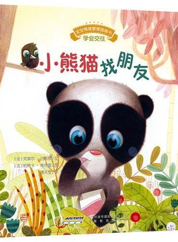 宝宝情绪管理图画书?勇敢自信不怯懦系列:小熊猫找朋友