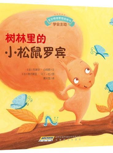 宝宝情绪管理图画书?勇敢自信不怯懦系列:树林里的小松鼠罗宾