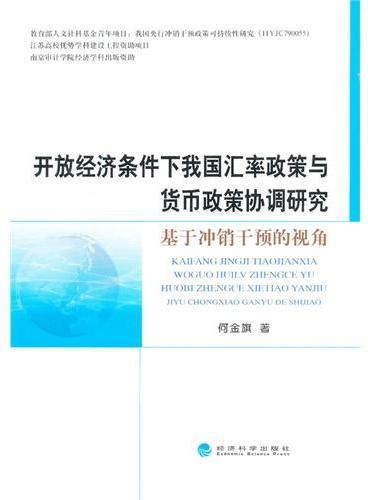 开放经济条件下我国汇率政策与货币政策协调研究