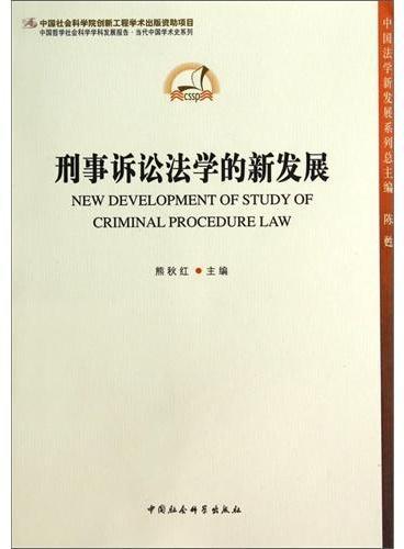 刑事诉讼法学的新发展(学科发展报告 当代中国学术史)创新工程