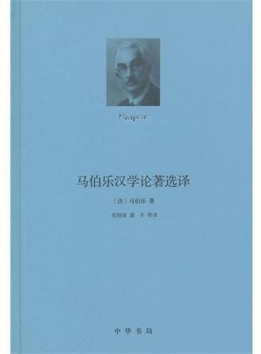 马伯乐汉学论著选译(精)
