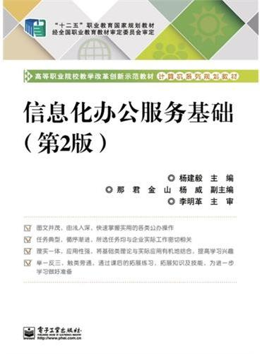信息化办公服务基础(第2版)