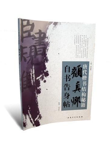 唐代楷书结构秘籍·颜真卿·自书告身帖