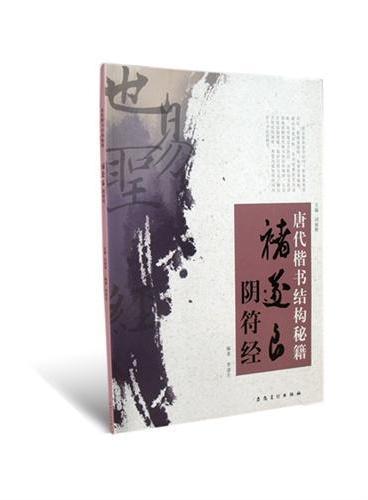 唐代楷书结构秘籍·褚遂良·阴符经