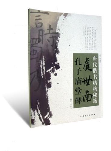 唐代楷书结构秘籍·虞世南·孔子庙堂碑