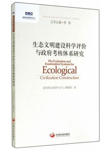 生态文明建设科学评价与政府考核体系研究