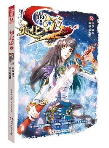 知北游单行本2(悦漫基地·少年奇幻热血图书系列,独家番外大放送!)