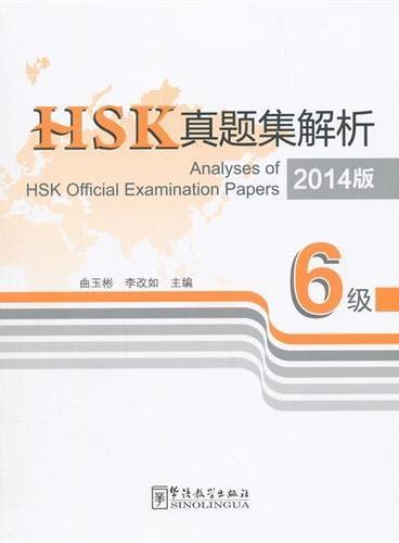 HSK真题集解析(6级)