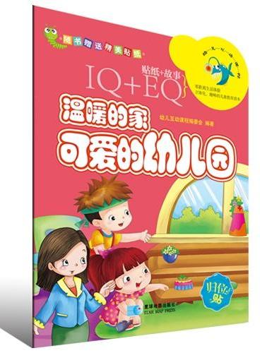 IQ+EQ贴纸故事:温暖的家  可爱的幼儿园