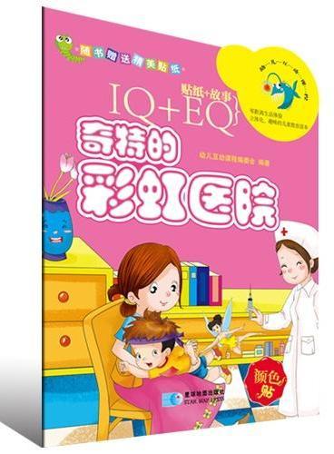 IQ+EQ贴纸故事:奇特的彩虹医院