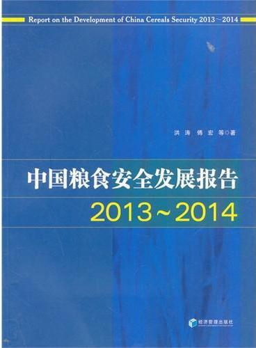 中国粮食安全发展报告(2013-2014)