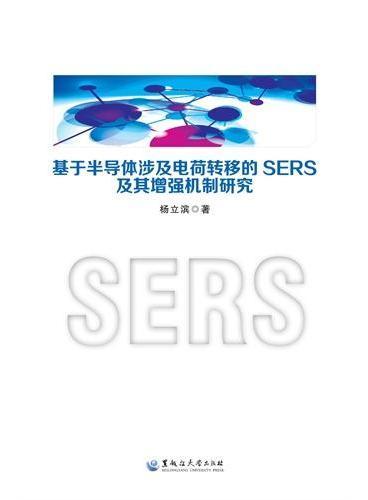 基于半导体涉及电荷转移的SERS及其增强机制研究