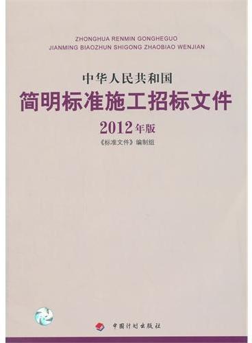 中华人民共和国简明标准施工招标文件(2012年版)