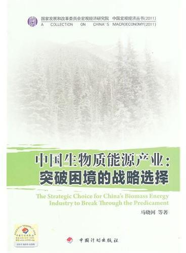 中国生物质能源产业:突破困境的战略选择——中国宏观经济丛书(2011)