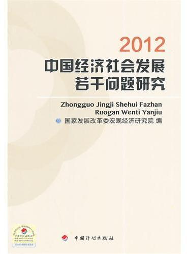 中国经济社会发展若干问题研究(2012年度)