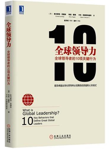 全球领导力:全球领导者的10项关键行为(破译卓越全球化领导者必须具备的技能和心智模式)