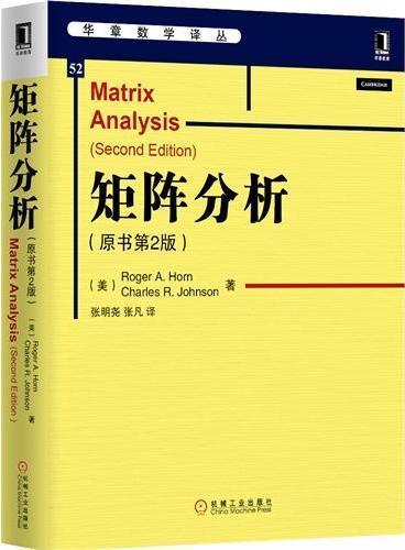 矩阵分析(原书第2版 )